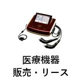 医療機器 販売・リース