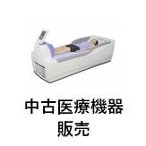 中古医療機器 販売