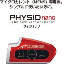 フィジオナノ 低周波治療器