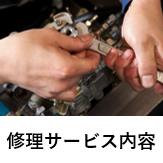 修理サービス内容